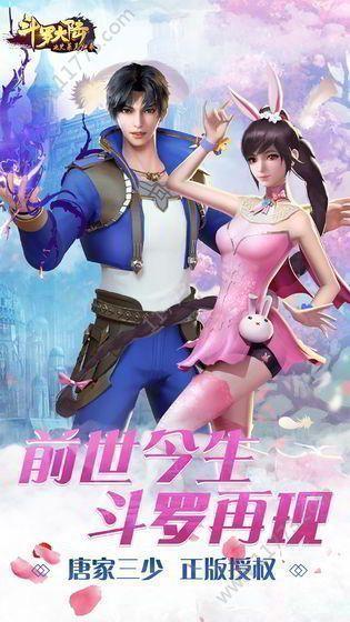 终极斗罗官网版