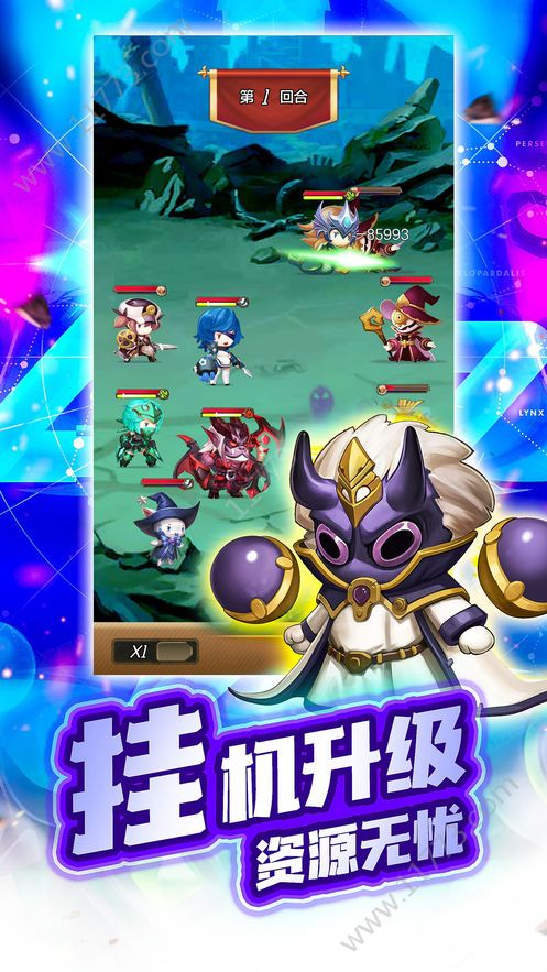 星座传说手游官网安卓版图片1