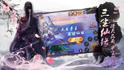 海角剑灵官方正版手游图片1