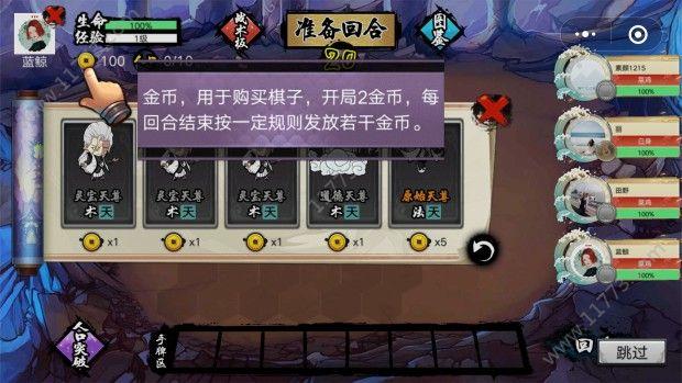 众神争霸自走棋游戏官方手机版图片1