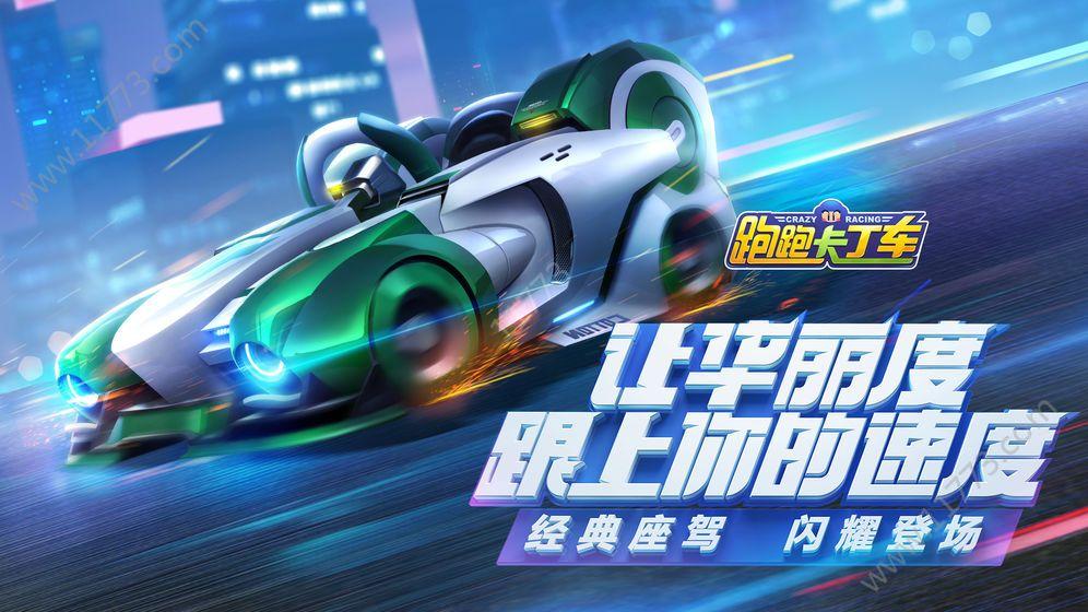 腾讯跑跑卡丁车官方竞速版官方公测版图片1