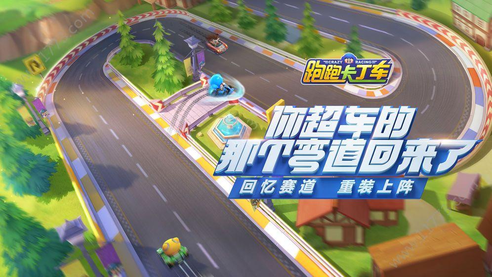 腾讯跑跑卡丁车官方竞速版游戏特色图片