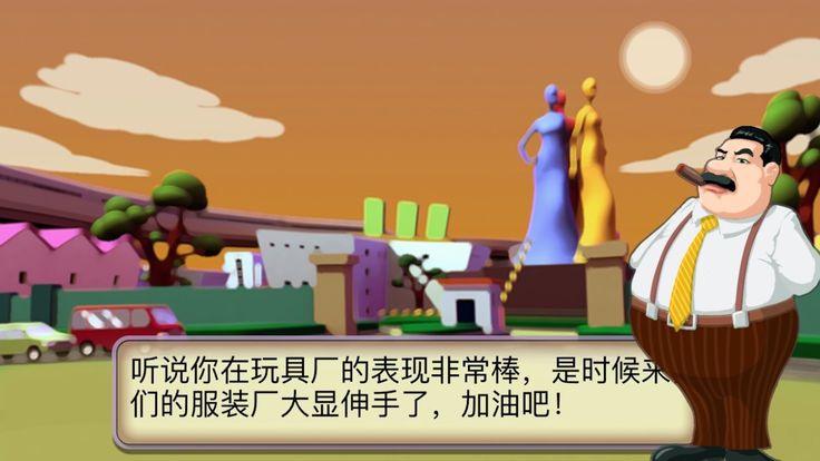 欢乐工厂游戏提示图片