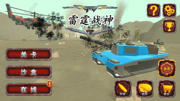 全面战争模拟器3dm中文手机版下载图片1