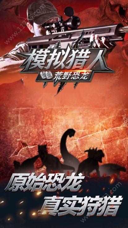模拟猎人荒野恐龙游戏官网安卓版图片1
