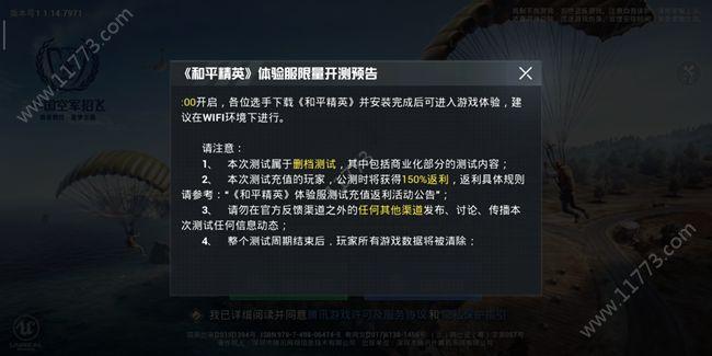 腾讯和平英雄游戏官网版下载图片1