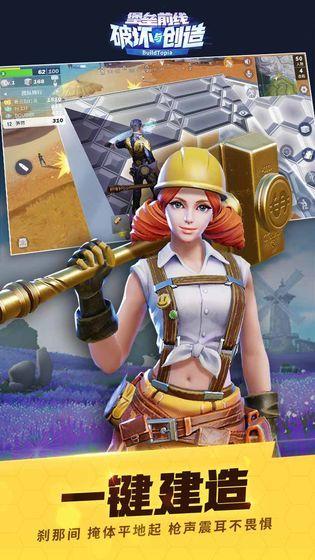 堡垒前线破坏与创造手游玩法介绍图片