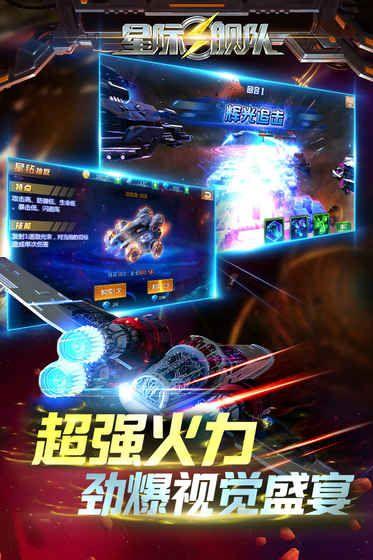 宇宙战舰手游官方安卓版图片1