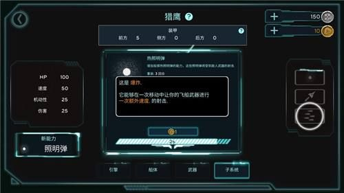 太空前线游戏下载官方最新版图片1