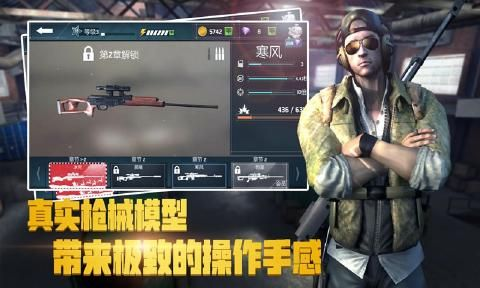 荣耀狙击官网版