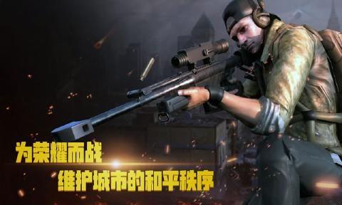 荣耀狙击游戏官方安卓最新版图片1