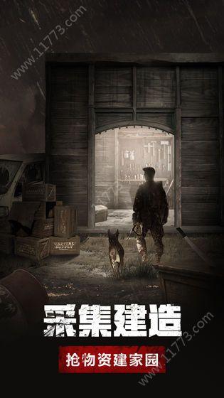 绝命废土手游官网安卓版图片1