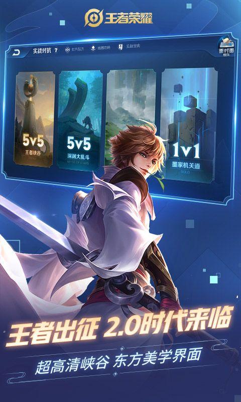 王者荣耀官方版游戏特色图片