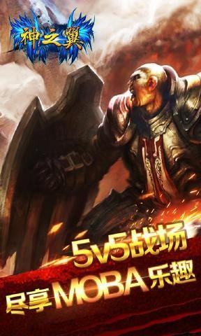神之翼5v5官网版特色图片