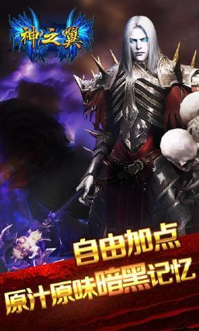 神之翼5v5官网版