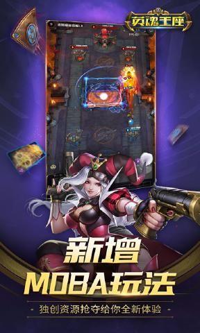 英魂王座官网版游戏亮点图片