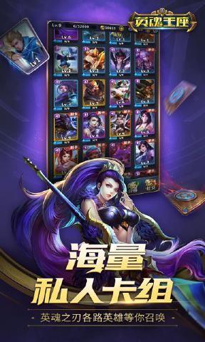 英魂王座官网版