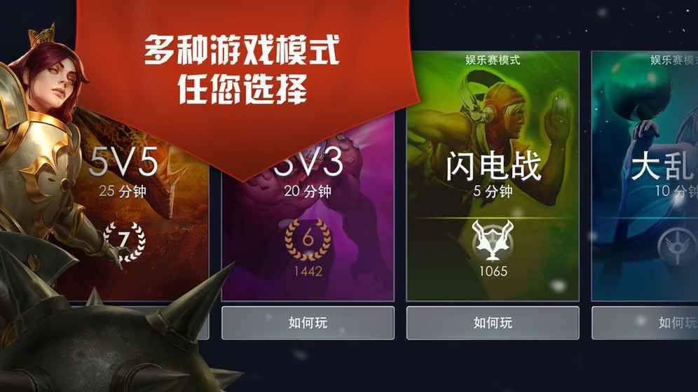 虚荣游戏官网版下载正版手游(Vainglory)图片1
