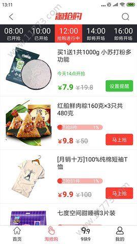 桃桃优选app(购物的软件)