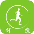 纤瘦app(手机健身减肥应用)