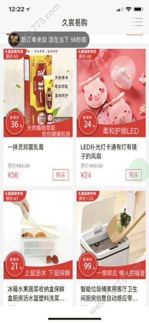 久宸易购商城官网app手机版下载图片1
