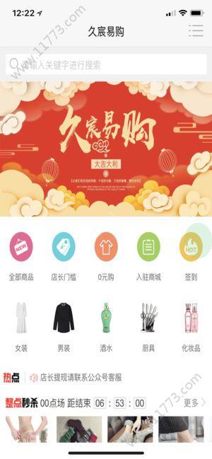 久宸易购app(购物软件)