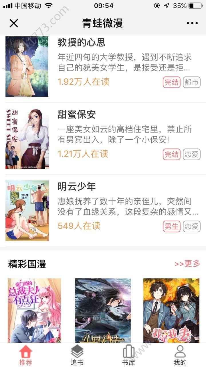 青蛙微漫app官网版下载图片1