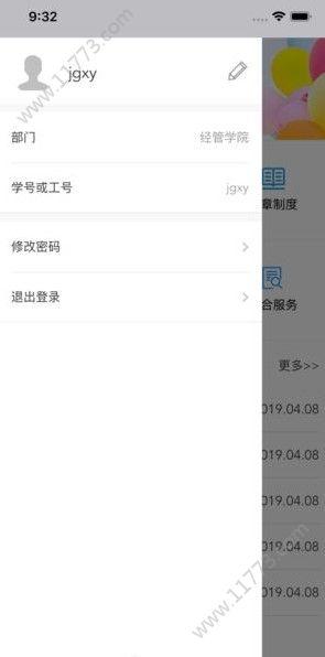 平安浙工商app官方最新版下载图片1