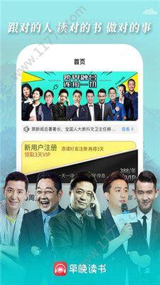 李国庆早晚读书app软件下载图片1
