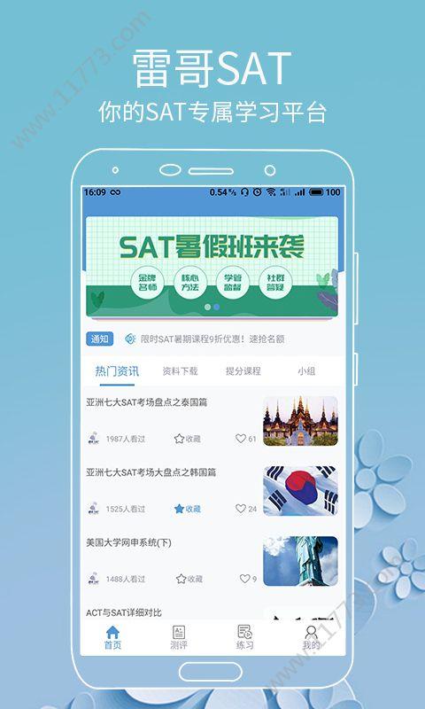 雷哥SAT app