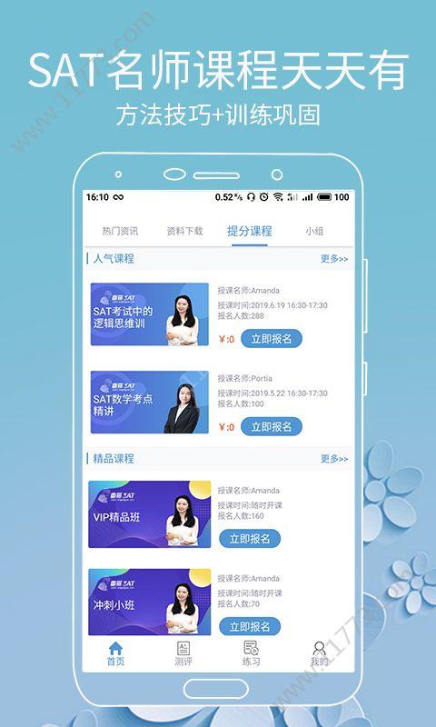 雷哥SAT手机版软件app下载图片1
