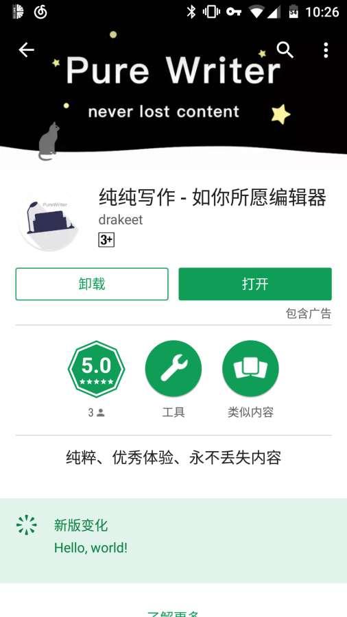 纯纯写作app最新版本软件功能图片