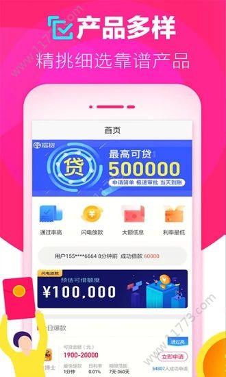 树子花贷款app最新手机版图片1