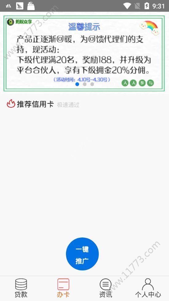 蚂蚁众享官方app手机版下载图片1