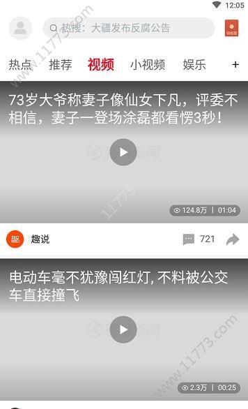 腾讯新闻极速版官方下载图片1