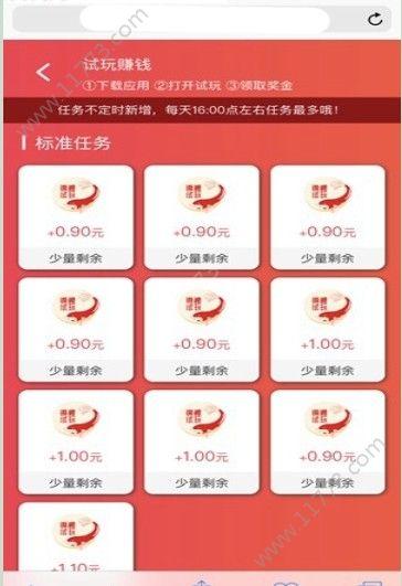 锦鲤试玩官网最新版app下载图片1