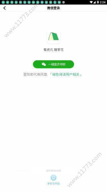 绿色阅读软件官方版app下载图片1