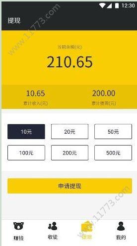 5g魔方app