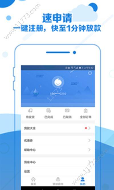 分期通贷款app官方手机版下载图片1