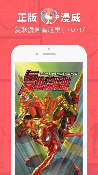 绯色漫画软件app破解版下载图片1