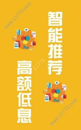 拿钱无忧app官方下载手机版图片1