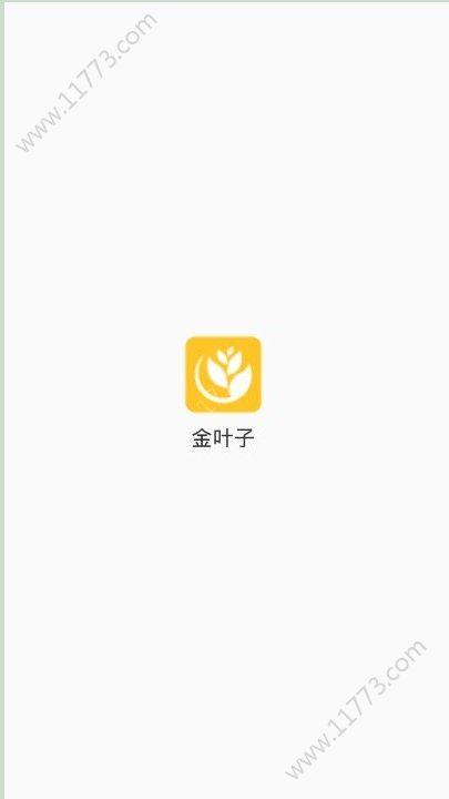 金叶子借款app
