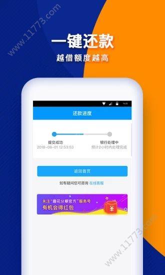 东方钱庄app亮点图片