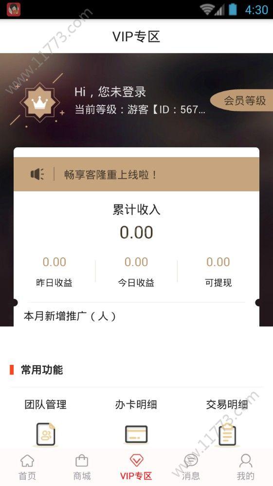畅享客app