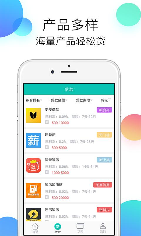时光分期app官方手机版下载图片1