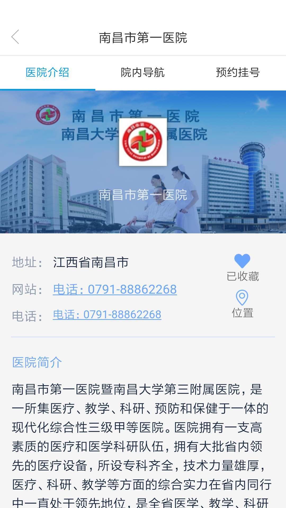 南昌健康app