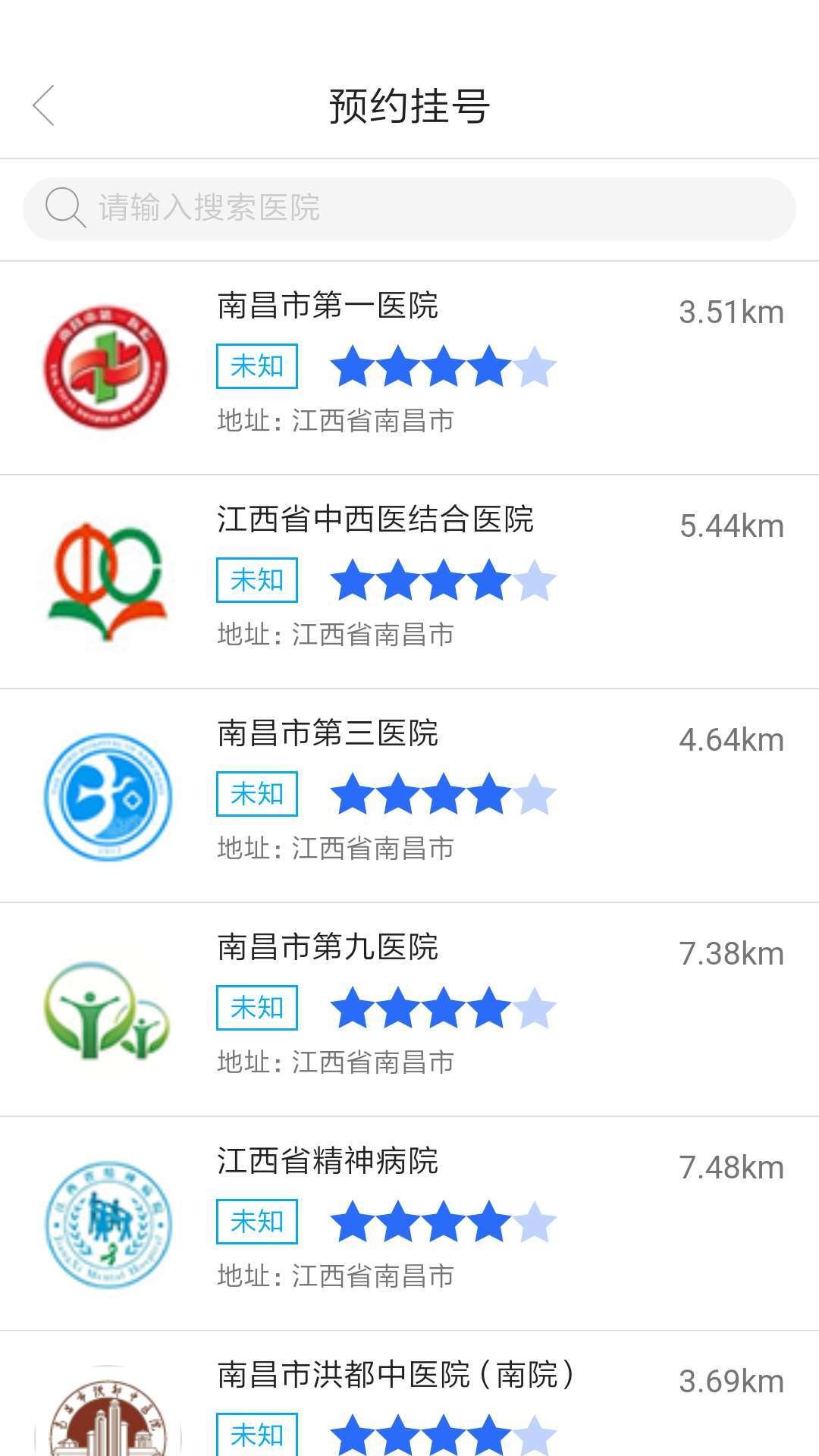 南昌健康手机版软件app下载图片1