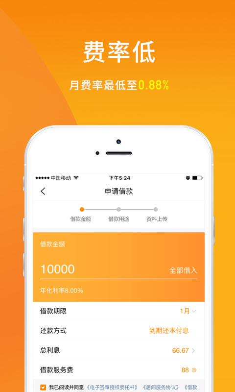 易美付app