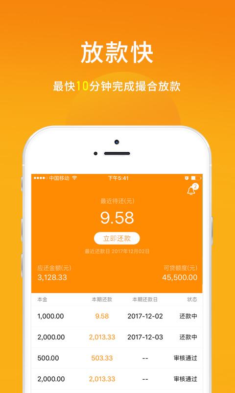 易美付app贷款手机版下载图片1