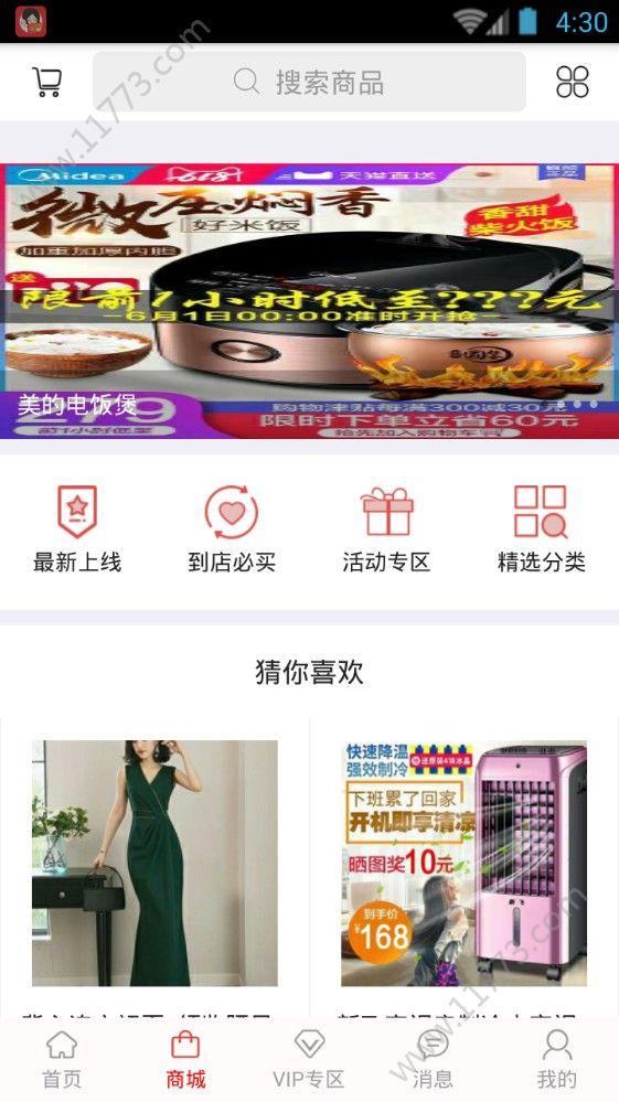 畅享客官网app手机版下载图片1